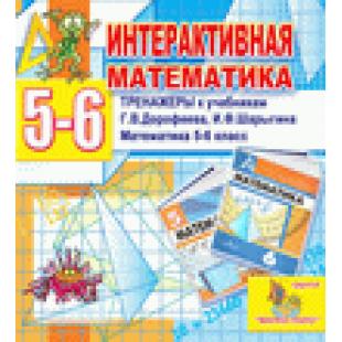Электронное пособие по математике для 5-6 классов к учебникам Г.В.Дорофеева и др. 2.5