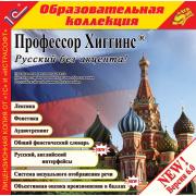 Профессор Хиггинс. Русский без акцента 6.5 (интерфейсы русск...