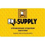 RI-SUPPLY Управление отделом закупки 2011.2.7...
