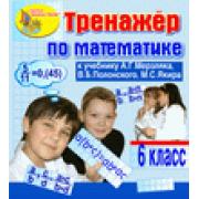 Интерактивный тренажер по математике для 6 класса к учебнику...