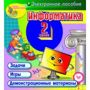 Информатика. 2 класс 2.1