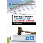 Законодательство о национальной платежной системе 1.0...