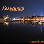Хельсинки  столица Финляндии (аудиогид) 1.0...