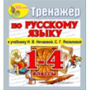 Интерактивный тренажер по русскому языку к учебникам Н.В.Неч...
