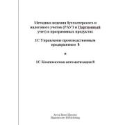 Методика ведения бухгалтерского и налогового учётов (РАУЗ и ...