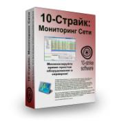 10-Страйк Мониторинг Сети Pro 6.0