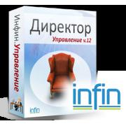 Инфин-Директор 12.1