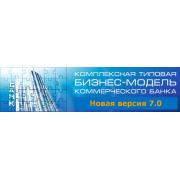 Комплексная типовая бизнес-модель банка (финансовой организа...