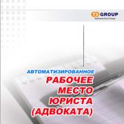 АРМ юриста (адвоката) 8.1.0