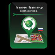 Навител Навигатор. Европа и Россия...