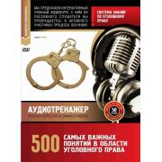 Система знаний по уголовному праву. 500 самых важных понятий...