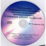 Электронная информационно-поисковая система медицинских прот...