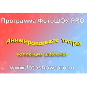Анимированные титры для слайд-шоу...