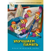 Улучшаем память (практический курс серии Школа развития личн...