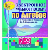 Электронное пособие по алгебре для 7-9 классов к учебнику Ш....