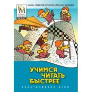 Учимся читать быстрее (практический курс серии Школа развити...