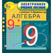 Электронное учебное пособие к учебнику математики для 9 клас...
