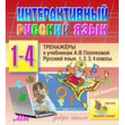 Интерактивный тренажер по русскому языку к учебникам А.В.Пол...