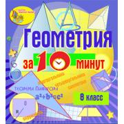 Геометрия за 10 минут. 8 класс 2.0