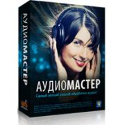 АудиоМАСТЕР 3.0