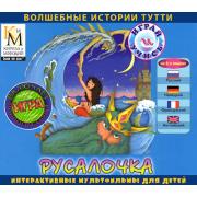 Русалочка (интерактивный мультфильм из серии Волшебные истор...