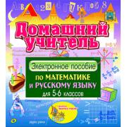 Электронное учебное пособие для 5-6 классов Домашний учитель...