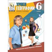 Уроки географии Кирилла и Мефодия. 6 класс Версия 2.1.6...