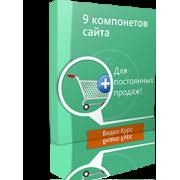 Видеокурс 9 ключевых компонентов сайта для постоянных продаж...