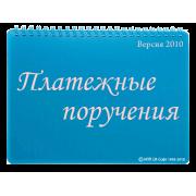 Платежные поручения 2010 СиСофт 10.0.5...