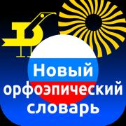 Новый орфоэпический словарь русского языка для Android...
