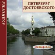 Петербург Достоевского (Аудиогид) 1.0...