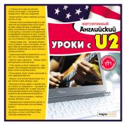 Интуитивный английский: уроки с U2...