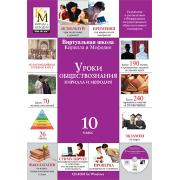 Уроки обществознания Кирилла и Мефодия. 10 класс Версия 2.1....