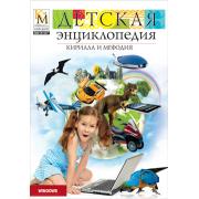 Детская энциклопедия Кирилла и Мефодия Изданиеседьмое...