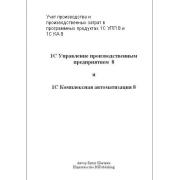 Учёт производства и производственных затрат в программных пр...