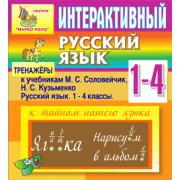 Интерактивный тренажёр по русскому языку к учебникам М.С. Со...