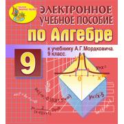 Электронное пособие для 9 класса к учебнику А. Г. Мордковича...