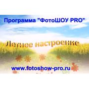 Шаблоны слайд-шоу Летнее настроение...