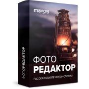 Фоторедактор Movavi для Mac 5 Персональная...