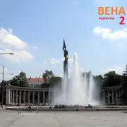 Вена. Часть 2 (аудиогид серии Австрия) 1.0...