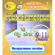 Мультимедийное учебное пособие Тригонометрия 2.0...