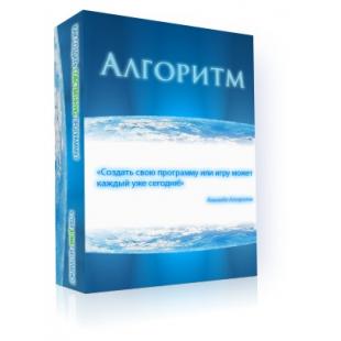 Алгоритм - создание программ и игр самостоятельно 2.7