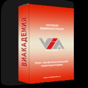 Курс профессиональной переподготовки Сетевой администратор...