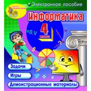 Информатика. 4 класс 2.1