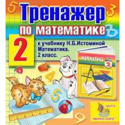 Интерактивный тренажер по математике для 2 класса к учебнику...