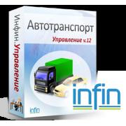 Инфин-Автотранспорт 12.1