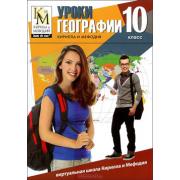 Уроки географии Кирилла и Мефодия. 10 класс Версия 2.1.6...