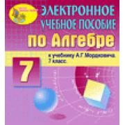 Электронное пособие для 7 класса к учебнику А.Г.Мордковича и...