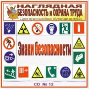 Цвета сигнальные и знаки безопасности. НТБ-12...