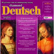 Diamond Deutsch: 85 устных тем по немецкому языку...